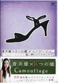 蒼井優×4つの嘘 カムフラージュ 第二章「バライロノヒビ」 【DVD】