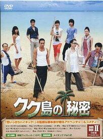 クク島の秘密 DVD BOX II【SORA/DVD/洋画/TVドラマ/新品】