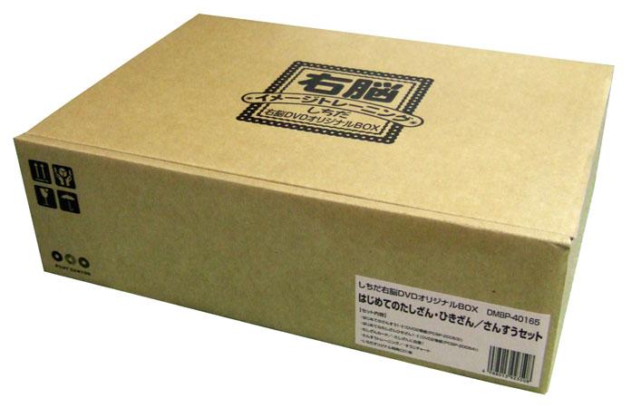 七田 しちだ右脳DVDオリジナルBOX はじめてのたしざん ひきざん/さんすうセット 【DVD】【RCP】