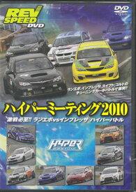 REV SPEED ハイパーミーティング2010 【DVD】【RCP】【スーパーセール限定 半額】