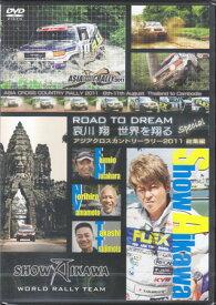 哀川翔 ROAD TO DREAM アジアクロスカントリーラリー2011 【DVD】【RCP】