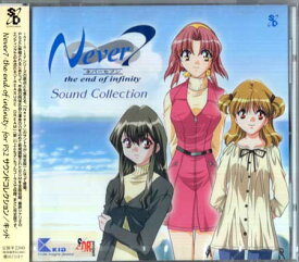 Never 7 〜the end of infinity〜 サウンドコレクション 【CD】【RCP】