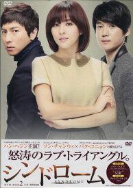 シンドローム DVD BOX2 【DVD】【あす楽対応】