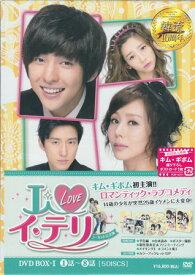 I LOVE イ テリ ノーカット完全版 DVD BOX1 【DVD】【あす楽対応】