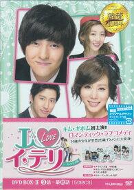 I LOVE イ テリ ノーカット完全版 DVD BOX2 【DVD】【あす楽対応】