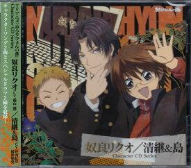 TVアニメ「ぬらりひょんの孫」キャラクターCDシリーズ 奴良リクオ/清継&島 【CD】