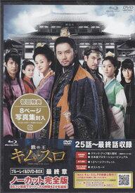 鉄の王 キム スロ 最終章 <ノーカット完全版> 【DVD、ブルーレイ/Blu-ray】