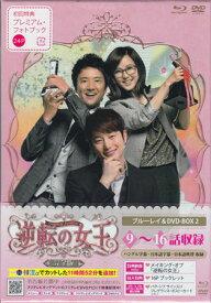 逆転の女王 ブルーレイ&DVD BOX2 完全版 【DVD、ブルーレイ/Blu-ray】
