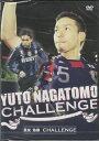 長友佑都 Yuto Nagatomo Challenge アモーレ【DVD】【RCP】