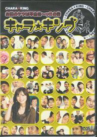 キャラ☆キング お前のケツは不合格〜ッ!!の巻 【DVD】