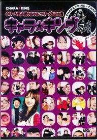 キャラ☆キング クリームで、お尻ツルツル フリーダム!!の巻 【DVD】【RCP】