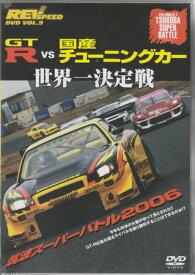 REV SPEED DVD Vol.9 GT-R vs 国産チューニングカー 世界一決定戦 筑波スーパーバトル2006 【DVD】【RCP】【スーパーセール限定 半額】