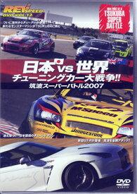 REV SPEED DVD Vol.12 日本vs.世界 チューニングカー大戦争!!〜筑波スーパーバトル2007〜 【DVD】【RCP】【スーパーセール限定 半額】