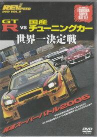 REV SPEED Vol.9 GTーR vs 国産チューニング 【DVD】【RCP】