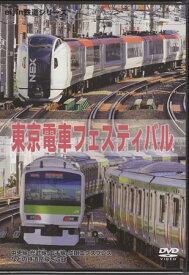 東京電車フェスティバル 【DVD】【あす楽対応】