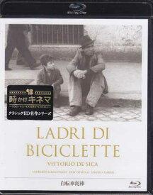 自転車泥棒 【Blu-ray】
