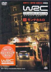 WRC 世界ラリー選手権 2005 Vol.1 モンテカルロ 【DVD】【RCP】