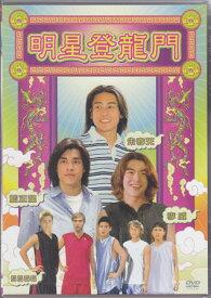 明星登竜門 【DVD】【あす楽対応】