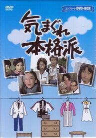 気まぐれ本格派 コンプリートDVD-BOX【DVD/邦画/TVドラマ/SORA】[F]