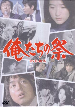 俺たちの祭 DVD-BOX【DVD/邦画/TVドラマ/SORA】【RCP】[F]