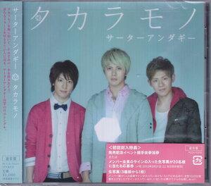 タカラモノ サーターアンダギー 【CD】