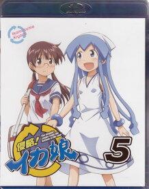 侵略!イカ娘 5 【ブルーレイ/Blu-ray】【RCP】
