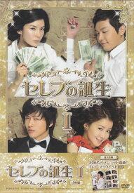 セレブの誕生 DVD BOX I 【DVD】【RCP】