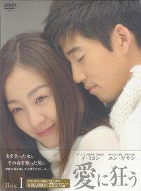 愛に狂う BOX-I 【DVD】【あす楽対応】