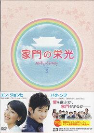 家門の栄光 DVD BOX-3 【DVD】【あす楽対応】