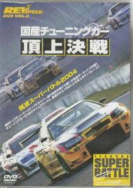 REV SPEED DVD Vol.2 国産チューニングカー頂上決戦 筑波スーパーバトル2004 【DVD】【RCP】