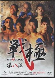 戦極 第八陣 【DVD】【RCP】
