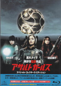 アサルトガールズ スペシャル コレクターズ エディション 【ブルーレイ/Blu-ray】【RCP】