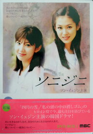 ソニジニ DVD BOX 1 【DVD】【あす楽対応】