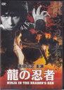【中古】龍の忍者 【DVD】