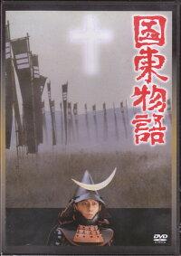 国東物語【DVD】