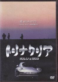 トリナクリア PORSCHE 959 【DVD】