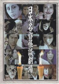 【中古】日本名作怪談劇場 DVD-BOX 【DVD】【ポイント2倍 今月のSALE対象商品】