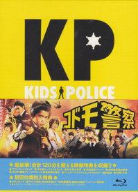 コドモ警察 初回限定版 【ブルーレイ/Blu-ray】【RCP】
