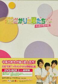 花ざかりの君たちへ〜花様少年少女〜DVD BOXI 【DVD】【RCP】