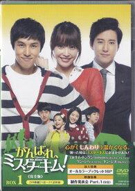 がんばれ、ミスターキム! 完全版DVD BOX 1 【DVD】【あす楽対応】