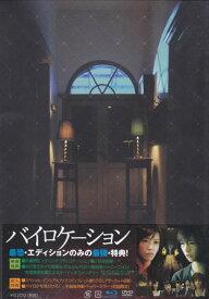 バイロケーション Blu-ray 最恐 エディション スペシャル ビジュアルブック付 【ブルーレイ/Blu-ray】【RCP】【あす楽対応】