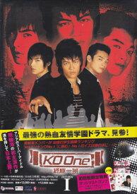 KO One〜終極一班〜 DVD BOX1 【DVD】【あす楽対応】