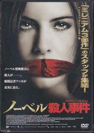 ノーベル殺人事件 【DVD】
