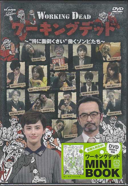 ワーキングデッド 〜働くゾンビたち〜 【DVD】【RCP】