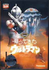帰ってきたウルトラマン Vol.7 【DVD】