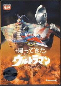 帰ってきたウルトラマン Vol.8 【DVD】