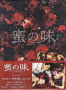 蜜の味〜ATasteOfHoney〜完全版DVD-BOX【DVD】