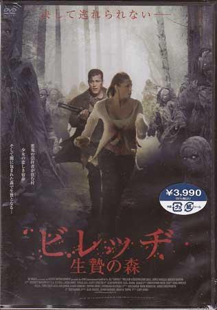 ビレッヂ 生贄の森 【DVD】【RCP】