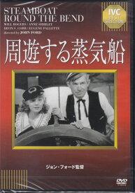 周遊する蒸気船 【DVD】