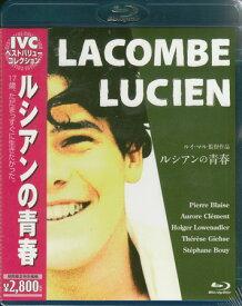 ルシアンの青春 【Blu-ray】【RCP】